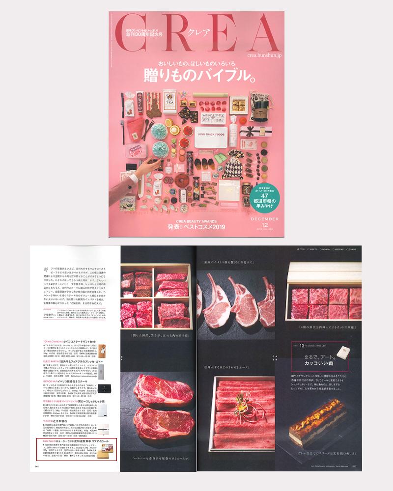 株式会社文藝春秋「CREA 2019 VOL.358」に掲載されました!