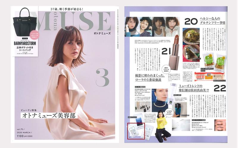 株式会社宝島社「オトナミューズ vol.75 2020.3月号」に掲載されました!