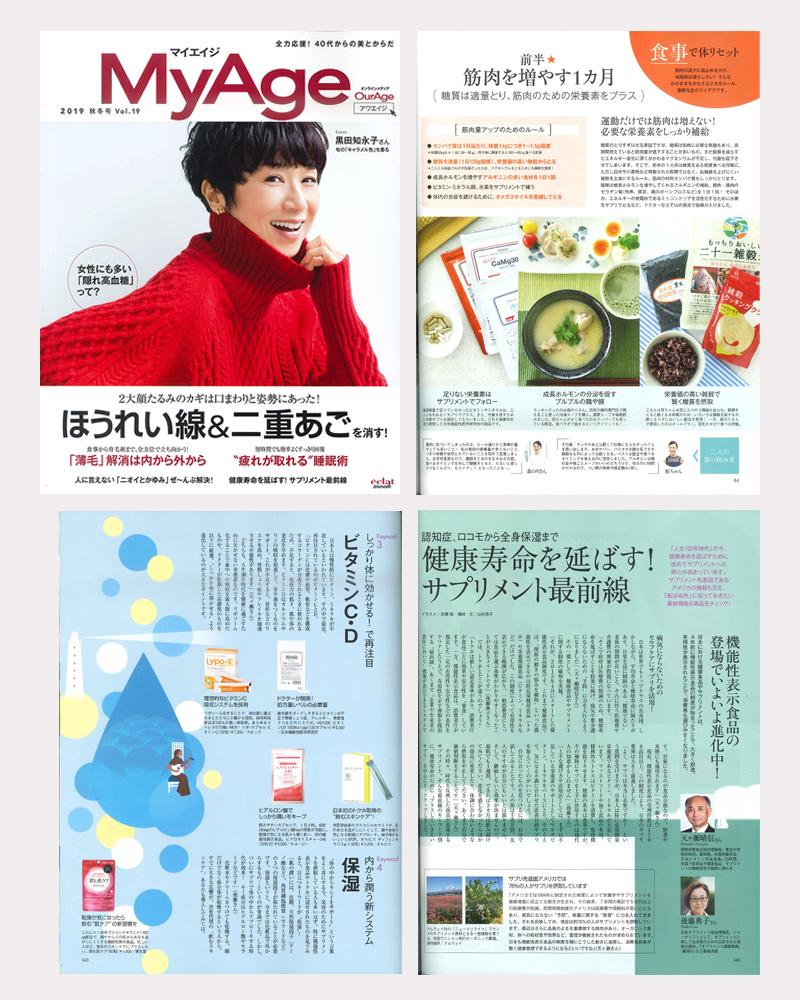集英社「MyAge 2019秋冬号 vol.19」に掲載されました!