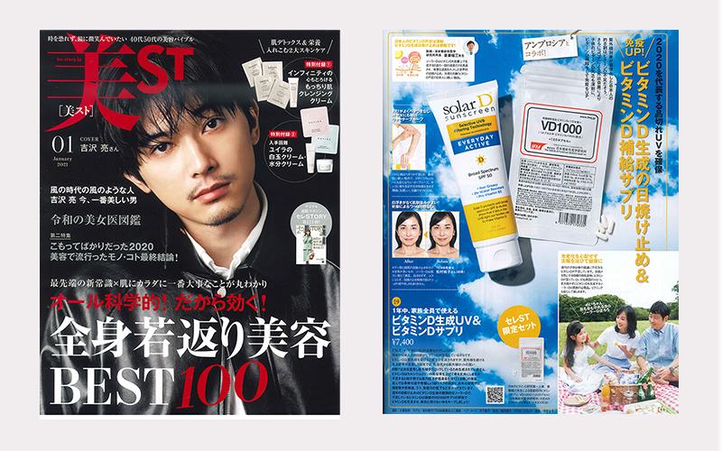光文社「美ST 2021.1月号」に掲載されました!