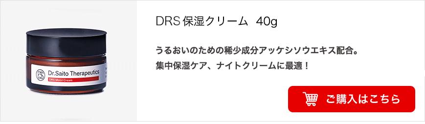 DRSクリーム