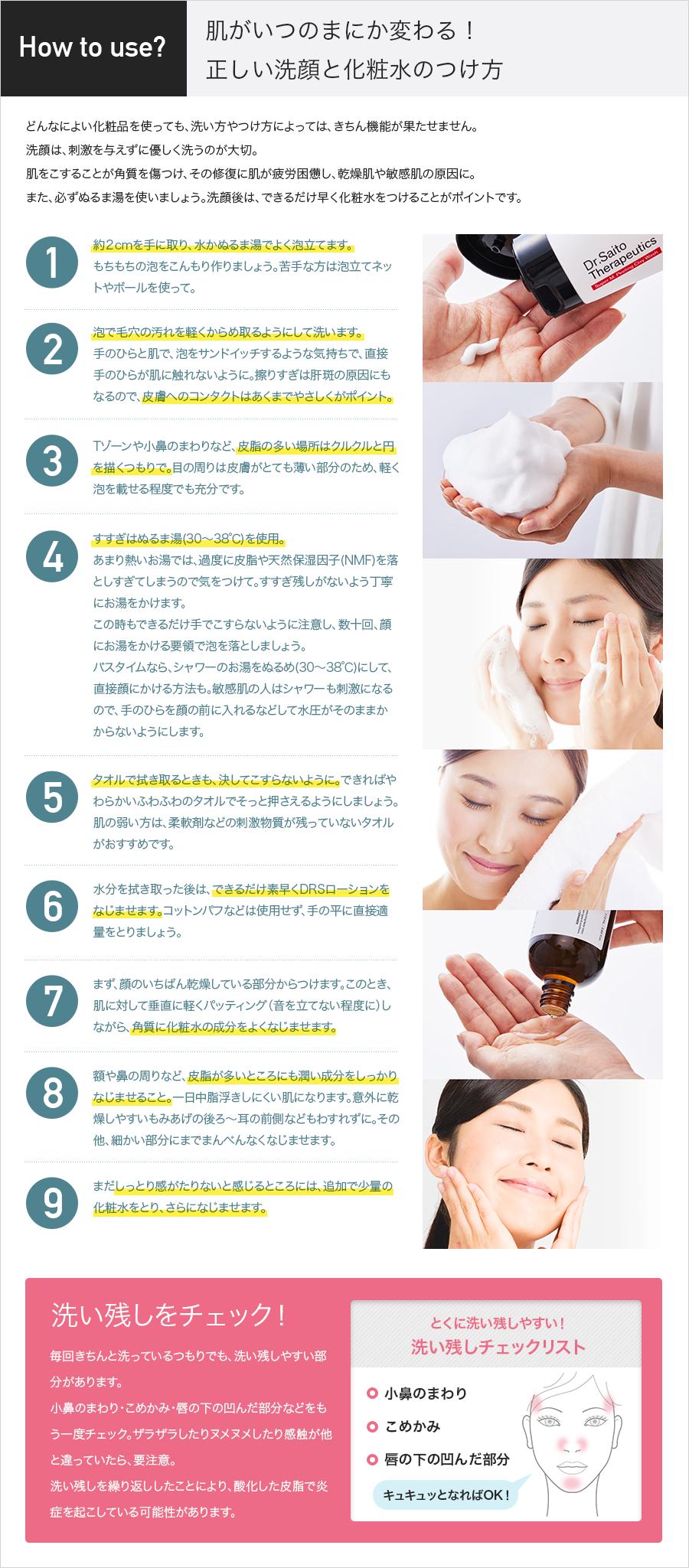 肌がいつのまにか変わる!正しい洗顔の仕方