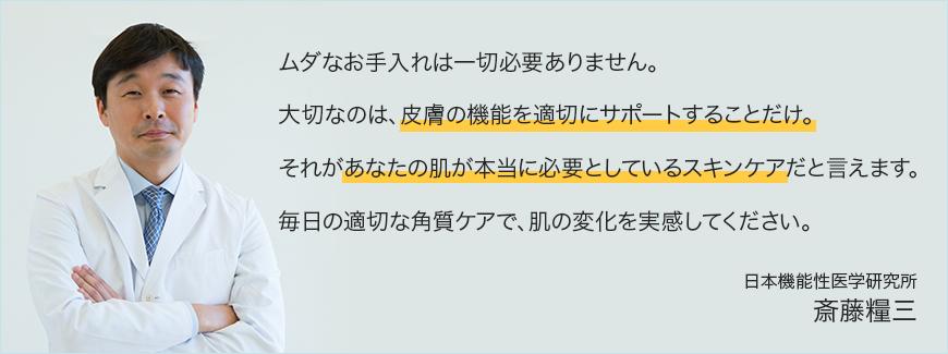 斎藤先生からのメッセージ