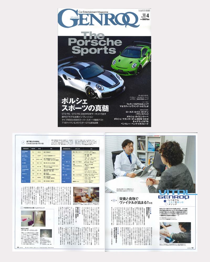 三栄「GENROQ 2020.4月号」に掲載されました!