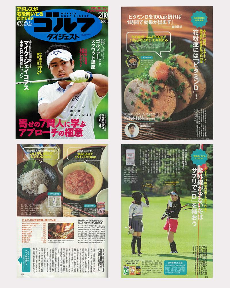 ゴルフダイジェスト社「週刊ゴルフダイジェスト 2020 No.6」に掲載されました!