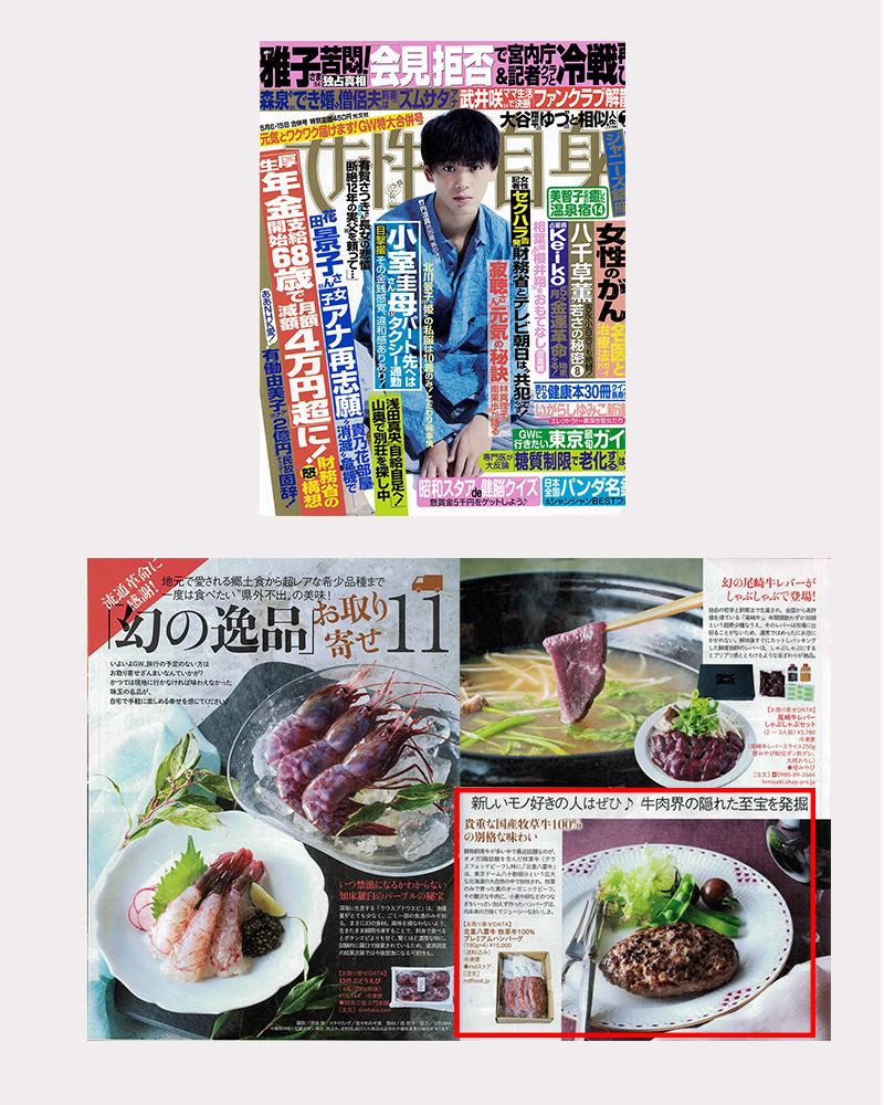 光文社「女性自身 5月8・15日 合併号」に掲載されました!!