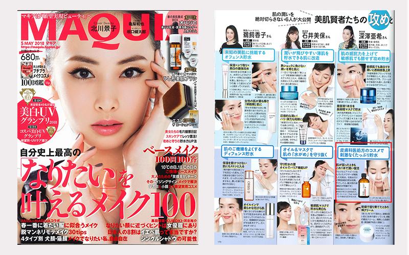 集英社「MAQUIA 2018年5月号」に掲載されました!