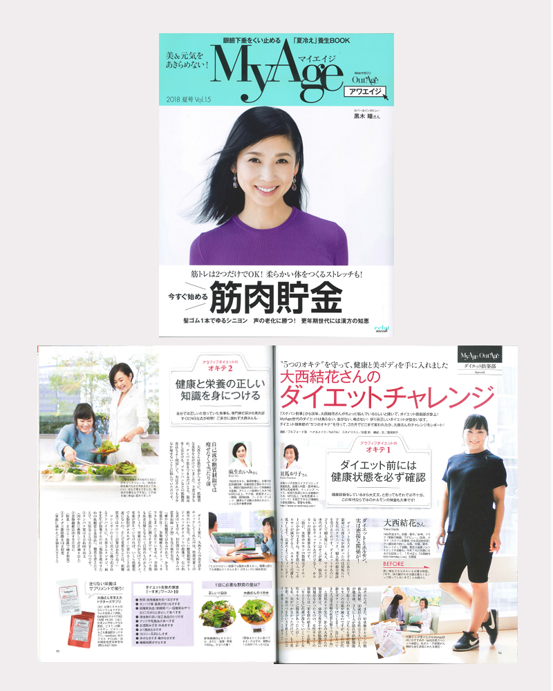 集英社「MyAge 夏号Vol.15」に掲載されました!