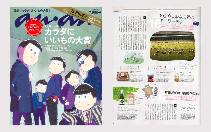 マガジンハウス「anan 2017年11月22日号 No.2078」に掲載されました!