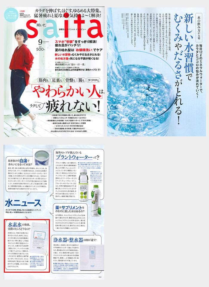 「saita 2017年9月号」に掲載されました