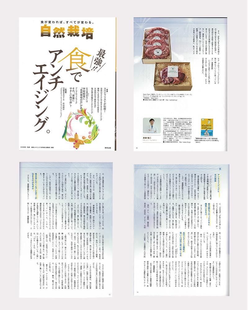 東邦出版「自然栽培 Vol.14 最強!!食でアンチエイジング。」に掲載されました!