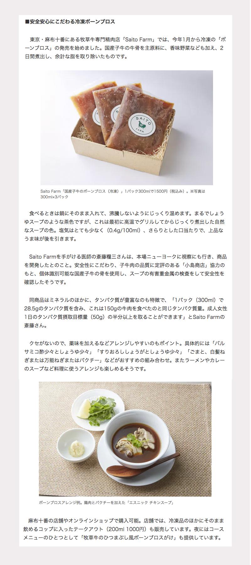 「NIKKEI STYLE 2018年7月23日配信」に掲載されました!