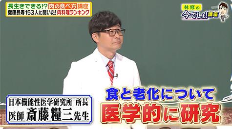 テレビ朝日「林修の今でしょ!講座」に出演