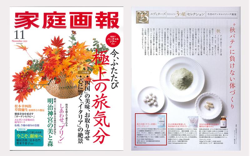 世界文化社「家庭画報 2020.11月号」に掲載されました!