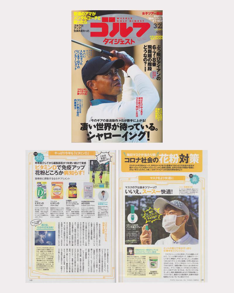 ゴルフダイジェスト社「週刊ゴルフダイジェスト3月23日号」に掲載されました!