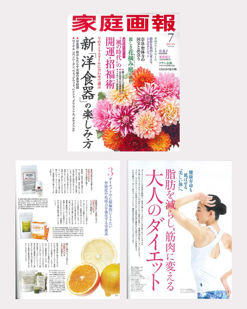 世界文化社「家庭画報 7月号」に掲載されました!