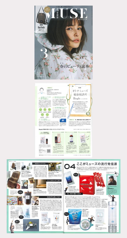 宝島社「otona MUSE 3月号」に掲載されました!