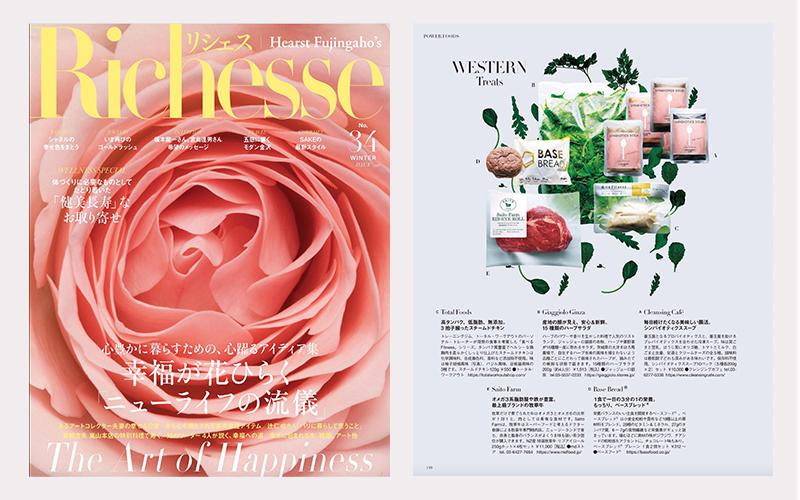 ハースト婦人画報社「Richesse(リシェス) No.34 WINTER」に掲載されました!