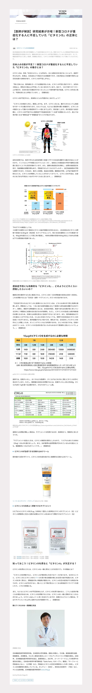 「yoga JOURNAL ONLINE 2021/2/14配信」に掲載されました!