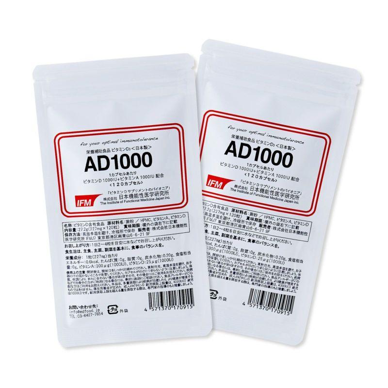 AD1000 2個セット