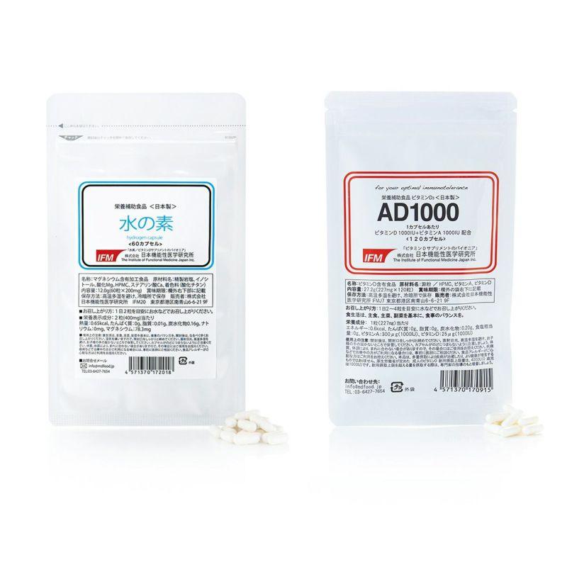 水の素、AD1000セット